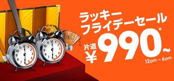 ジェットスター:ラッキーフライデーセール 成田 ⇔ 福岡が980円/片道など 3/1(金)限定