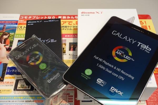 0302_GALAXY_Set.jpg