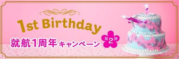 Peach 就航1周年記念 第2弾セールを発表!関空 ⇒ 福岡が2,880円〜/片道