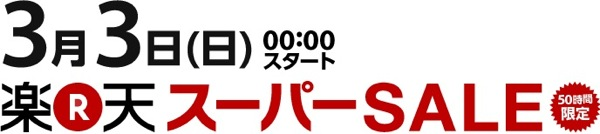 0302_Rakuten.jpg