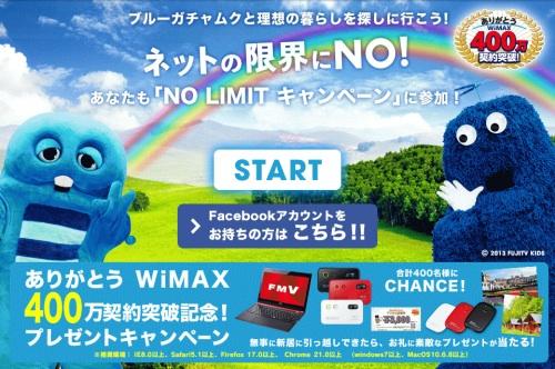 0304_WiMAX_Campain.jpg