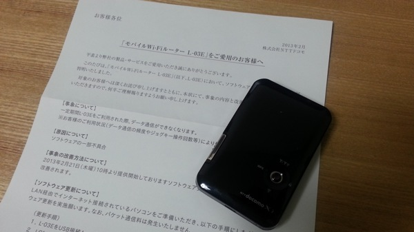 0305_L-03E_Notice.jpg