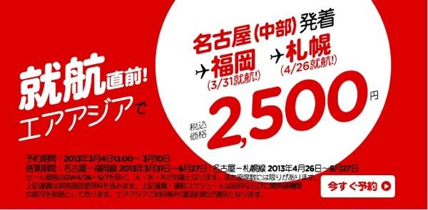 エアアジア 中部国際空港 就航直前セール 中部 ⇔ 新千歳&福岡が2,500円/片道