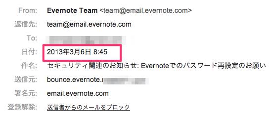 Evernoteのパスワード再設定に関する通知メールが(やっと)届いた