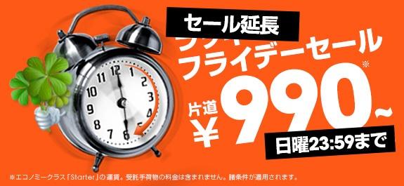 ジェットスター ラッキーフライデーセール 成田・関空 ⇔ 新千歳が990円/片道