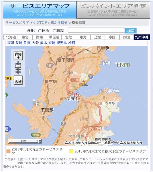 0309_WiMAX_area.jpg