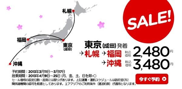 エアアジア・ジャパンが成田発着全路線でセール 成田 ⇔ 福岡が2,480円ほか