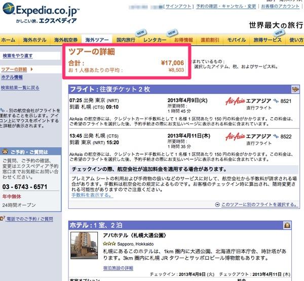 0311_Expedia.jpg
