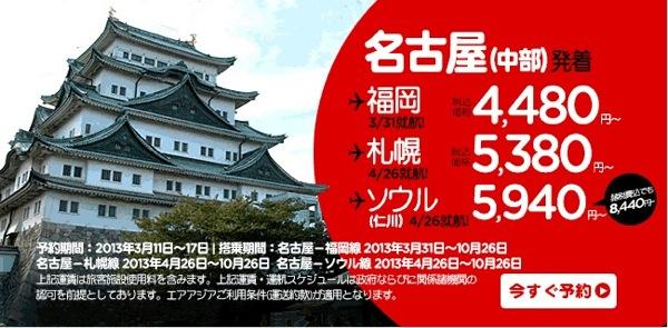 エアアジア・ジャパン 中部国際空港発着全線でセール開催中!