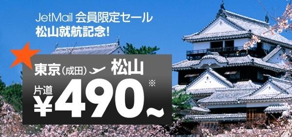 ジェットスター・ジャパン 成田 ⇔ 松山に6月より就航!記念セールは490円/片道