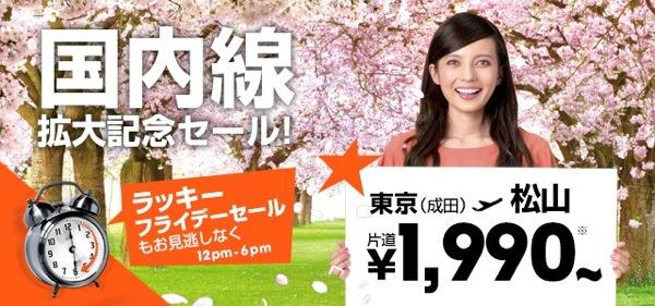ジェットスター・ジャパン 国内線拡大記念セール 成田 ⇔ 松山が1,990円/片道など
