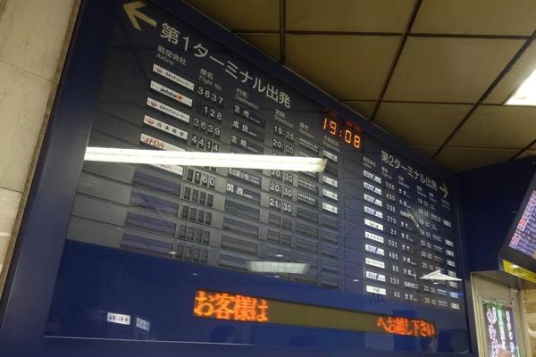 ジェットスター 国内線 福岡 ⇒ 成田 GK 128便 搭乗記