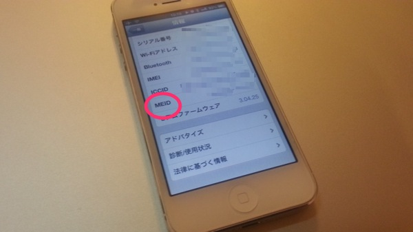 0320_iPhone5_CDMA.jpg