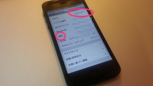 0320_iPhone5_GSM.jpg