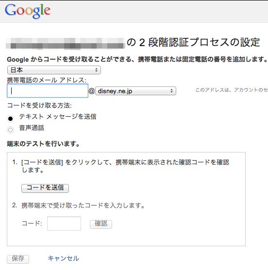 Googleアカウントの二段階認証がSMS非対応で海外だと少々不便