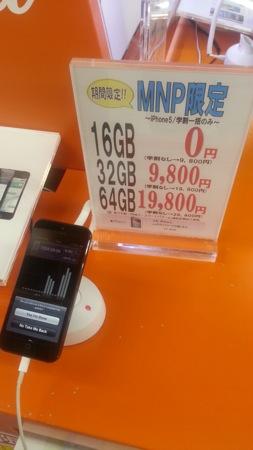 auのiPhone 5 16GBがMNP一括9,800円(学割非適用時)など投げ売り状態に