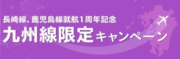 Peach 関空 ⇔ 九州(福岡・長崎・鹿児島)線のセール!片道約3,000円〜