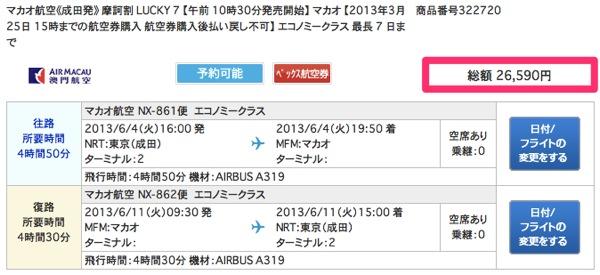 マカオ航空 正規割引航空券『摩訶割 LUCKY 7』販売開始!総額26,590円〜