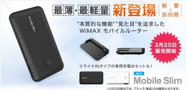 『最薄&最軽量』のWiMAXルーター『Mobile Slim』がUQオンラインショップで販売開始!