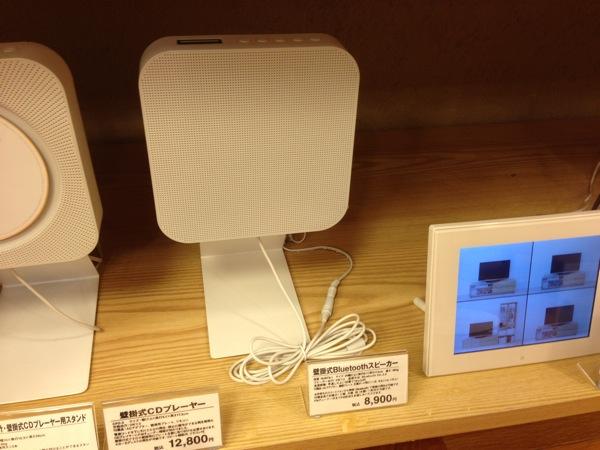 無印良品で『壁掛式Bluetoothスピーカー』が販売されている