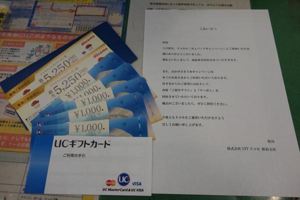 ドコモから『カムバックキャンペーン』参加特典のクーポン&商品券が届いた