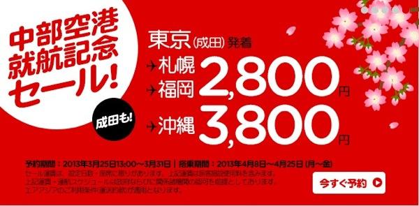 エアアジア:国内線全線対象の『中部空港就航記念セール』を開催!Expediaで往復10,000円以下のツアー予約も可能