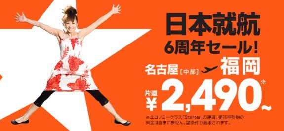 ジェットスター・ジャパン 日本就航6周年記念セール!日本国内線が3,000円/片道以下多数