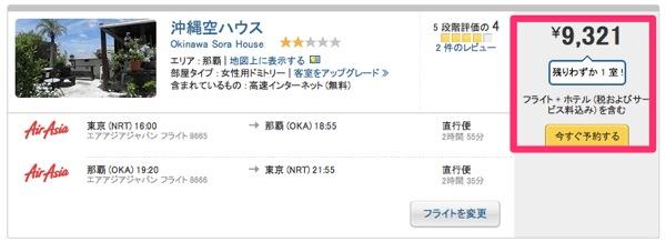 0326_NRT_OKA_Tour.jpg