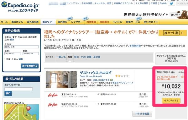 エアアジア利用の国内ツアー:成田 ⇔ 福岡が2泊3日で約10,000円になるツアー日程まとめ
