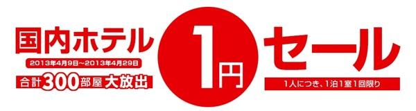 Expedia:東京/京都・大阪/札幌・那覇のホテル合計300室が1円になるセールを予告!