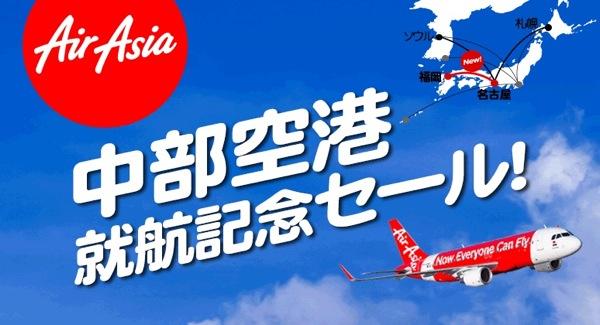 エアアジア:中部空港就航記念セールを延長!4/7(日)まで