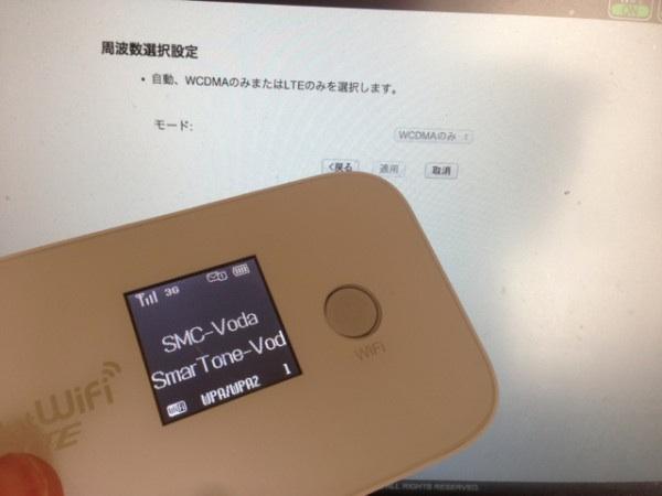 EMOBILE LTE対応端末 海外でのLTE利用に関するメモ