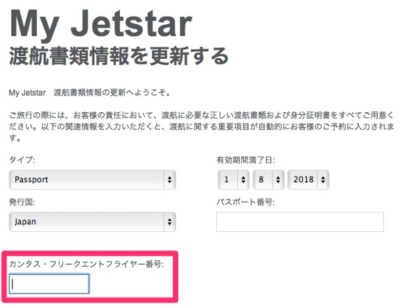 0331_Jetstar_MyJetstar.jpg