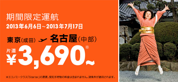 ジェットスター:成田 ⇔ 中部線を一時的に運航 3,690円~/片道