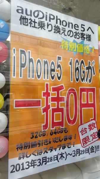 iPhone 5(16GB)がMNP一括0円で販売されていた – auショップ市ヶ谷店