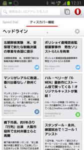 0306_Opera14β_03.png