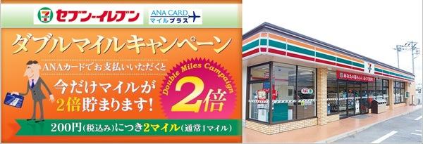 【セブンイレブン】ANAカード決済でマイル付与を開始!期間限定でマイル2倍キャンペーンも開始