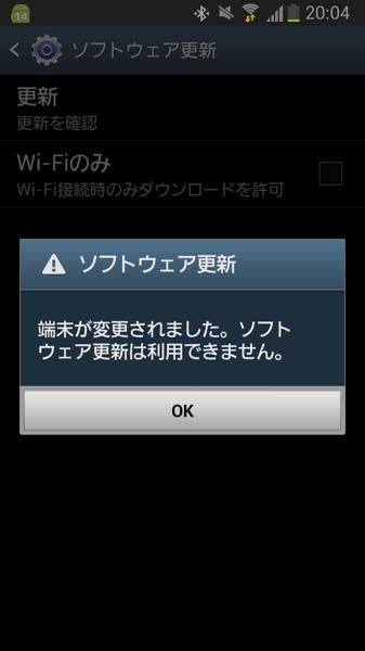 GALAXY S3αのアップデートに失敗『端末が変更されました』のエラー表示
