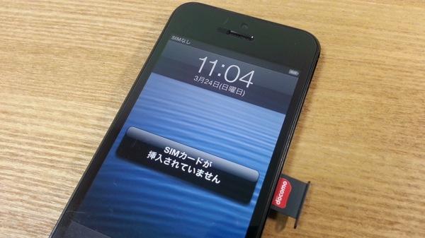 GSM版のiPhone 5:Xi&auのLTEに接続失敗(iOS 6.1.3)