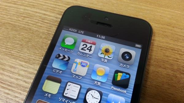 0401_iPhone5_03.jpg