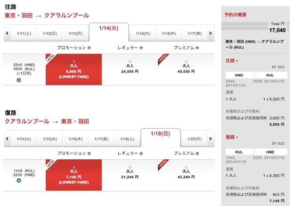 0402_AirAsia_BIGSALE.jpg