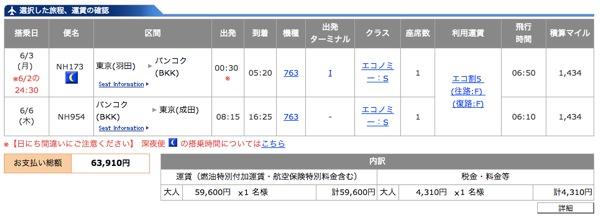 0403_ANA_02.jpg