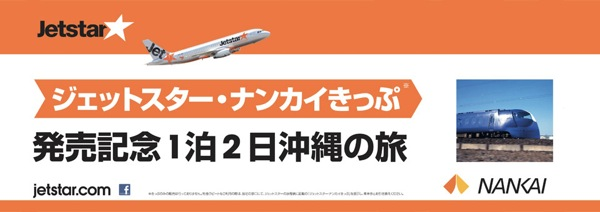 0403_Jetstar_Nankai.jpg
