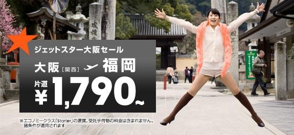 ジェットスター『大阪セール』関空 ⇒ 福岡 1,790円/片道など 関空発着便のセールを開催中!