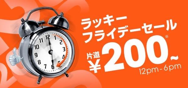 ジェットスター ラッキーフライデーセール:成田 ⇔ 中部が200円/片道 (限定100席)ほか
