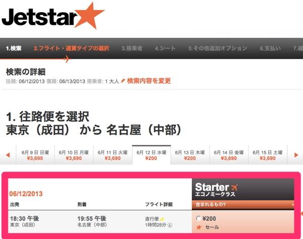 ジェットスター:ラッキーフライデーセール 成田 ⇔ 中部 200円/片道チケットを購入してみた