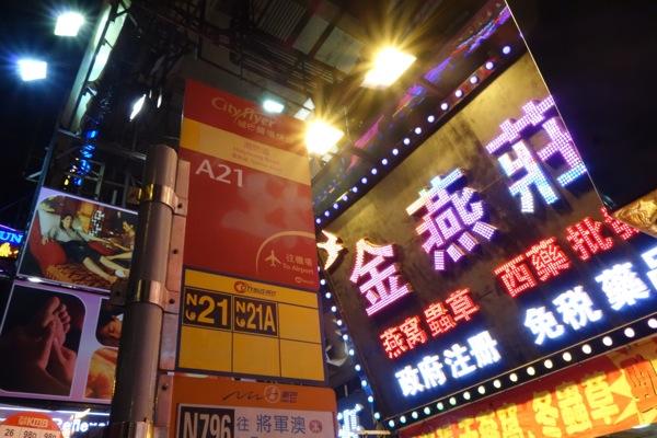 エアアジア 国際線 香港 ⇒ クラーク PQ 7306便 搭乗記/香港国際空港で空港泊