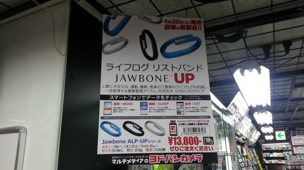 UP by JAWBONE ヨドバシカメラ店頭でも予約受付を開始!10%ポイント還元