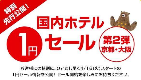Expedia:京都・大阪のホテル1円セール 対象ホテルを公開!