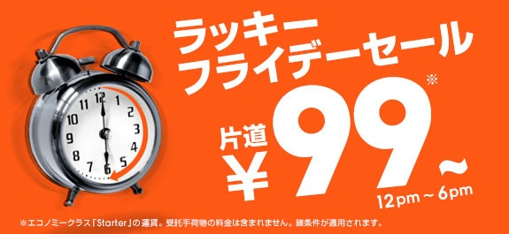 ジェットスター:ラッキーフライデーセール 成田 ⇔ 名古屋(中部)が100席限定で99円/片道!